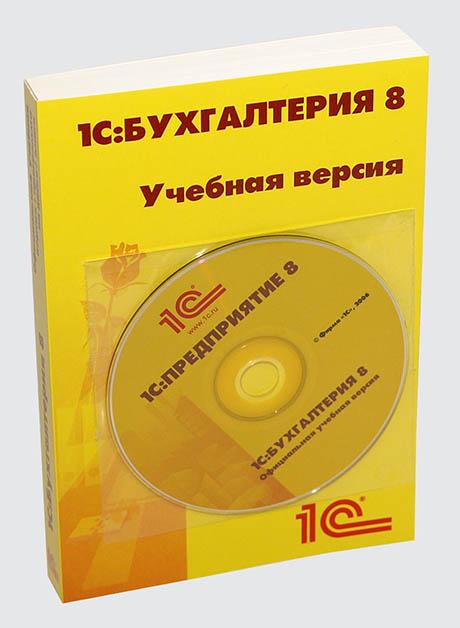 1C:Бухгалтерия 8 Учебная версия купить в Жулебино