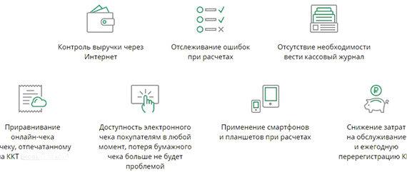 Приемущество онлайн касс