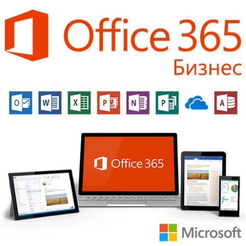 Microsoft Office 365 Business купить в Люберцах, Жулебино