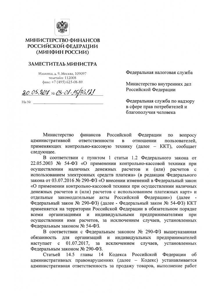 Письмо МинФина от 30.05.2017 № 03-01-15/33121