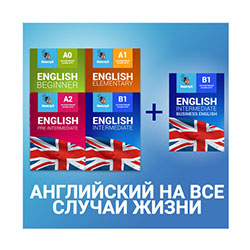 English all inclusive+Business English купить в Жулебино